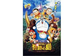 Doraemon Nobita Island Miracles Animal Adventure 2012