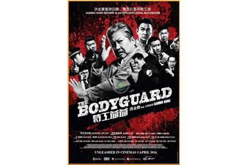 my beloved bodyguard (2016) (in hindi) watch online