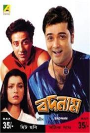 Badnaam (1990)