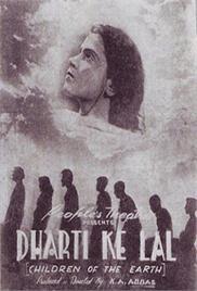 Dharti Ke Lal (1946)
