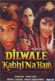 Dilwale Kabhi Na Hare (1992)