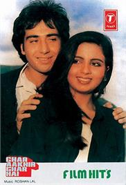 Ghar Aakhir Ghar Hai (1988)