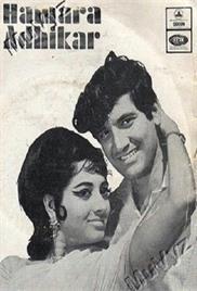 Hamara Adhikar (1970)