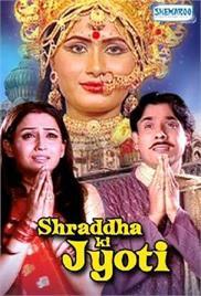 Jai Mata Di – Shraddha Ki Jyoti (1996)