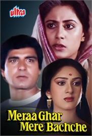 Meraa Ghar Mere Bachche (1985)