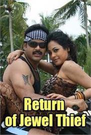 Return of Jewel Thief (2010) in Hindi