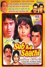 Sub Ka Saathi (1972)