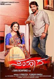 Samhaara (2018)