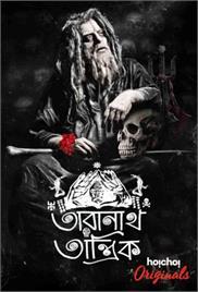 Taranath Tantrik (2019)